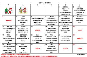 給食メニュー表(7月分)
